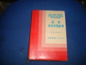 远东基本英汉辞典