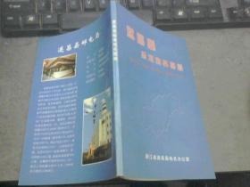 遂昌县标准地名图册