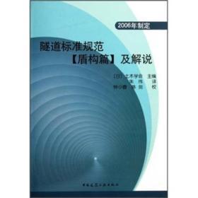 隧道标准规范(盾构篇)及解说(2006年制定)