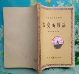 正版85新 复变函数论 李锐夫 程其襄 高等教育出版 1960年3月1版1印