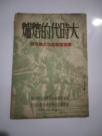 大时代的熔炉:华东军事政治大学介绍