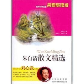 名家导读版:朱自清散文精选