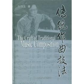 传统作曲技法