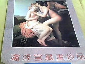 老挂历:1997年《卢浮宫藏画珍品》挂历