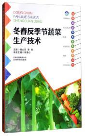 冬春反季节蔬菜生产技术