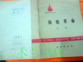 历史知识读物 海地革命 毛主席语录 钟华 商务印书馆 1974年1版 32开平装