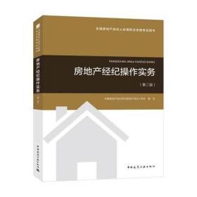 2018年全国房地产经纪人协理职业资格考试用书 房地产经纪操作实务(第二版)