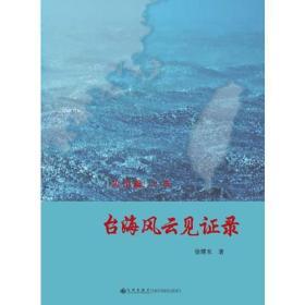 台海风云见证录(全4册)