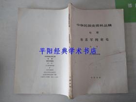 中华民国史资料丛稿 电稿 奉系军阀密电  第一册