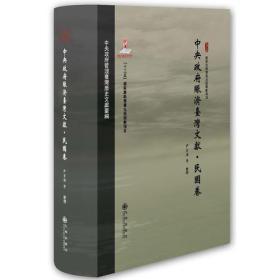 中央政府赈济台湾文献:民国卷