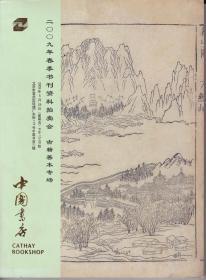 中国书店2009年春季书刊资料拍卖会 古籍善本专场