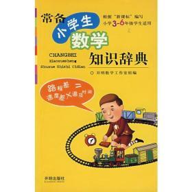常备小学生数学知识辞典