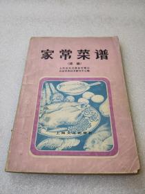 《家常菜谱》(续编)上海文化出版社 1980年1版1印 平装1册全
