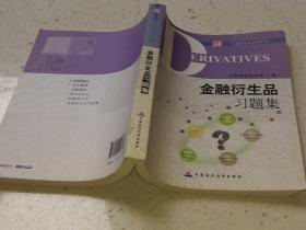 金融衍生品系列丛书:金融衍生品习题集