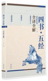 四书.五经全译全解