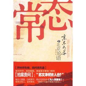 常态——京东大苏的北京论语