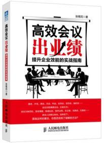 高效會議出業績:提升企業效能的實戰指南