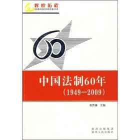 中国法制60年(1949-2009)