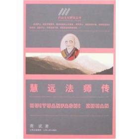 慧远法师传 专著 龚斌著 hui yuan fa shi chuan