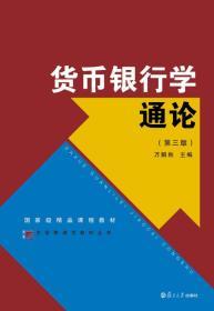 博学·大学管理类丛书:货币银行学通论(第三版)