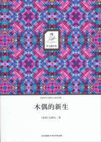 华文微经典:木偶的新生