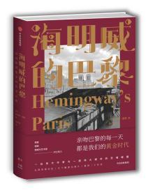 海明威的巴黎:语词和影像中的作家之城