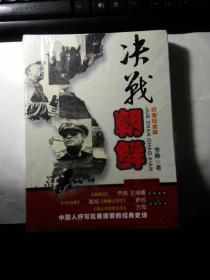 决战朝鲜(白金纪念版)
