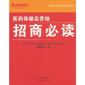 正版新书医药保健品营销(全三册)
