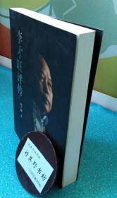 【李才旺评传】签赠本@全书分苦难岁月 政艺生涯 诗坛大家 书画奇才·上 书画奇才·下 哲思艺谭 媒体聚焦 乡土情怀8个部分,从各个角度记录了李才旺从政途中的酸甜苦辣。具有励志治愈作用