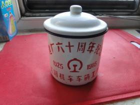 沈阳机车车辆工厂--建厂六十周年纪念(1925--1985)搪瓷缸,品相自定