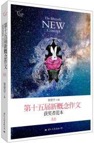 飞扬:第十五届新概念作文获奖者范本(A卷、B卷)