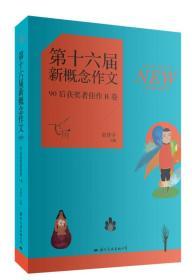 飞扬·第十六届新概念作文90后获奖者佳作B卷