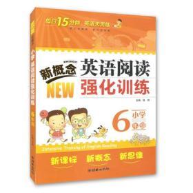 新概念英语阅读强化训练小学6年级