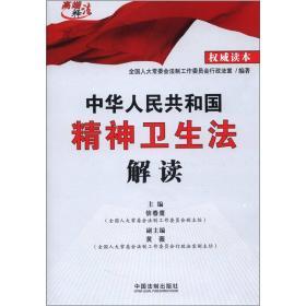 中华人民共和国精神卫生法解读