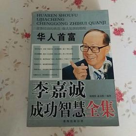华人首富李嘉诚成功智慧全集