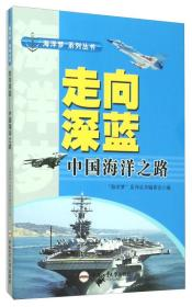 """""""海洋梦""""系列丛书 走向深蓝:中国海洋之路"""