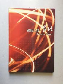 跃动之都——台北(16开软精装,铜版纸彩印)