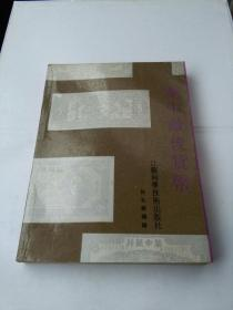 华中敌后货币(1989年一版一印2000册)