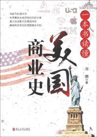 一本书读懂美国商业史