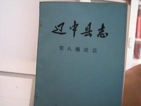 辽中县志 第八篇 政法 [送审稿]