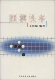 围棋快车 王联聪 北京体育大学出版社 9787811001174
