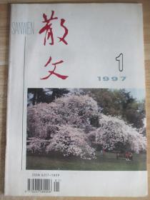 散文  1997年第1期