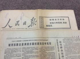 人民日报 1976年9月10至9月28日合售 毛主席逝世专题 补图9月27日(1一6版)