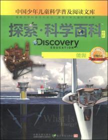 套//中国少年儿童科学普及阅读文库:探索科学百科-能源
