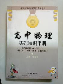 高中物理基础知识手册