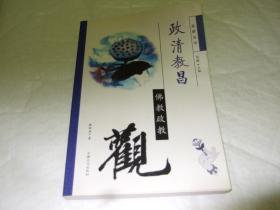 政清教昌——佛教政教观( 觉群丛书)z