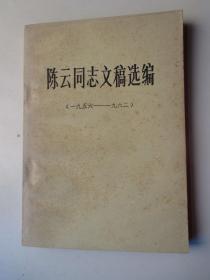 陈云同志文稿选编(1956-1962年)