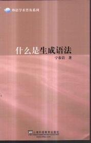外语学术普及系列 什么是生成语法