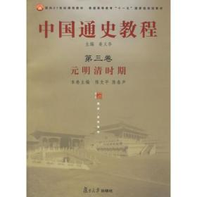 中国通史教程.第3卷,元明清时期
