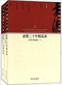 嘉德二十年精品录(1993-2013古代书画卷共2册)